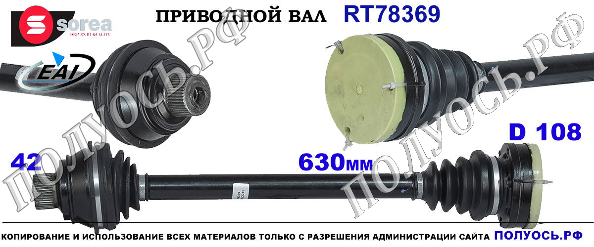 Приводной вал AUDI A4, AUDI A5 OEM: 8K0501203N, 8K0501203NX