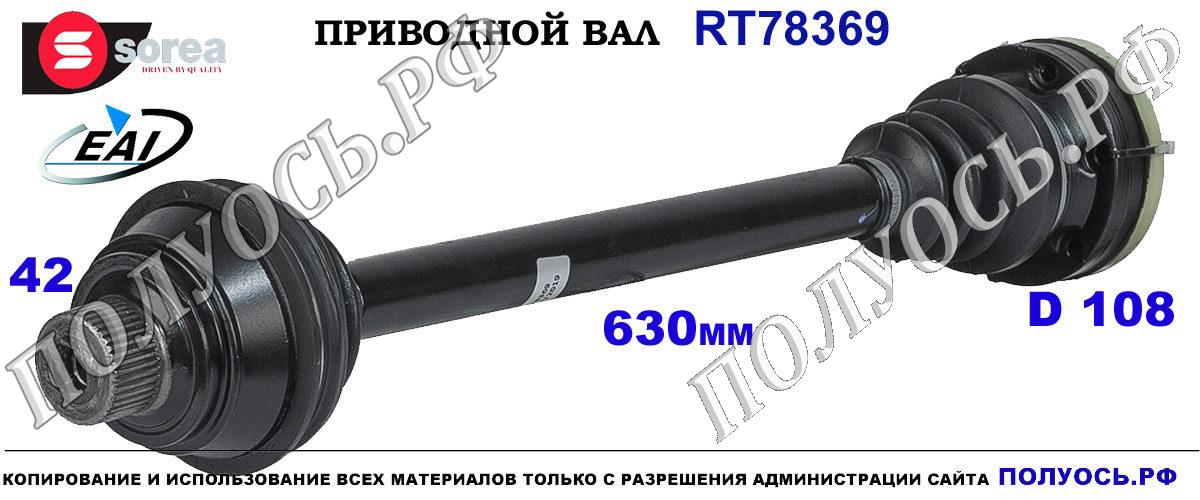 RT78369 Приводной вал AUDI A4 OEM: 8K0501203N, 8K0501203NX
