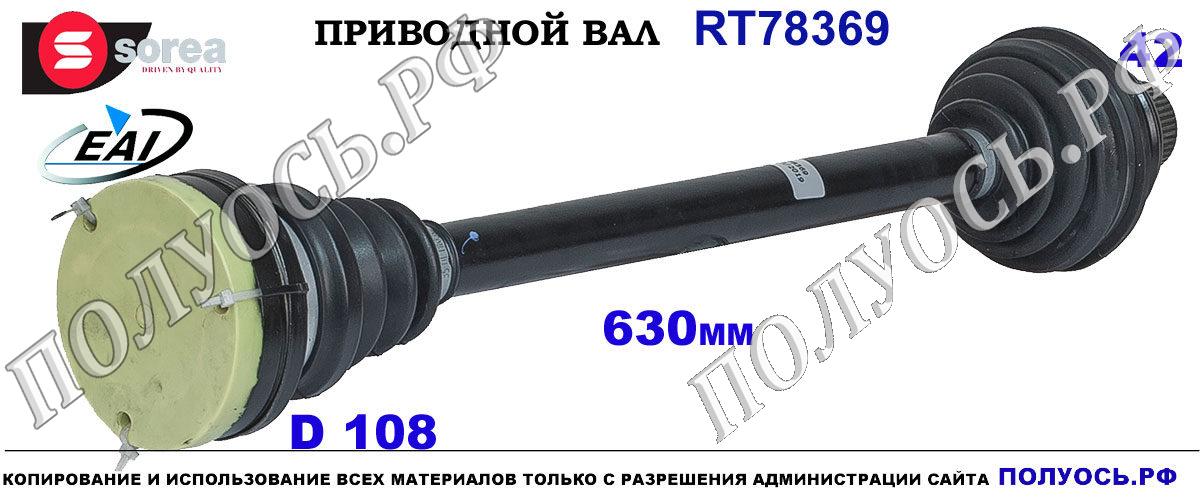 RT78369 Приводной вал AUDI A5 OEM: 8K0501203N, 8K0501203NX