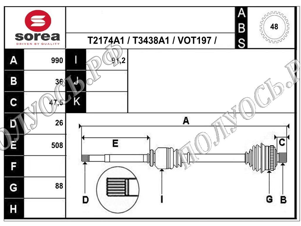 RT78376A1 приводной вал,полуось правая VOLVO S60 I,VOLVO V70 II,XC70 I оем: 30735121, 30735350, 36000533