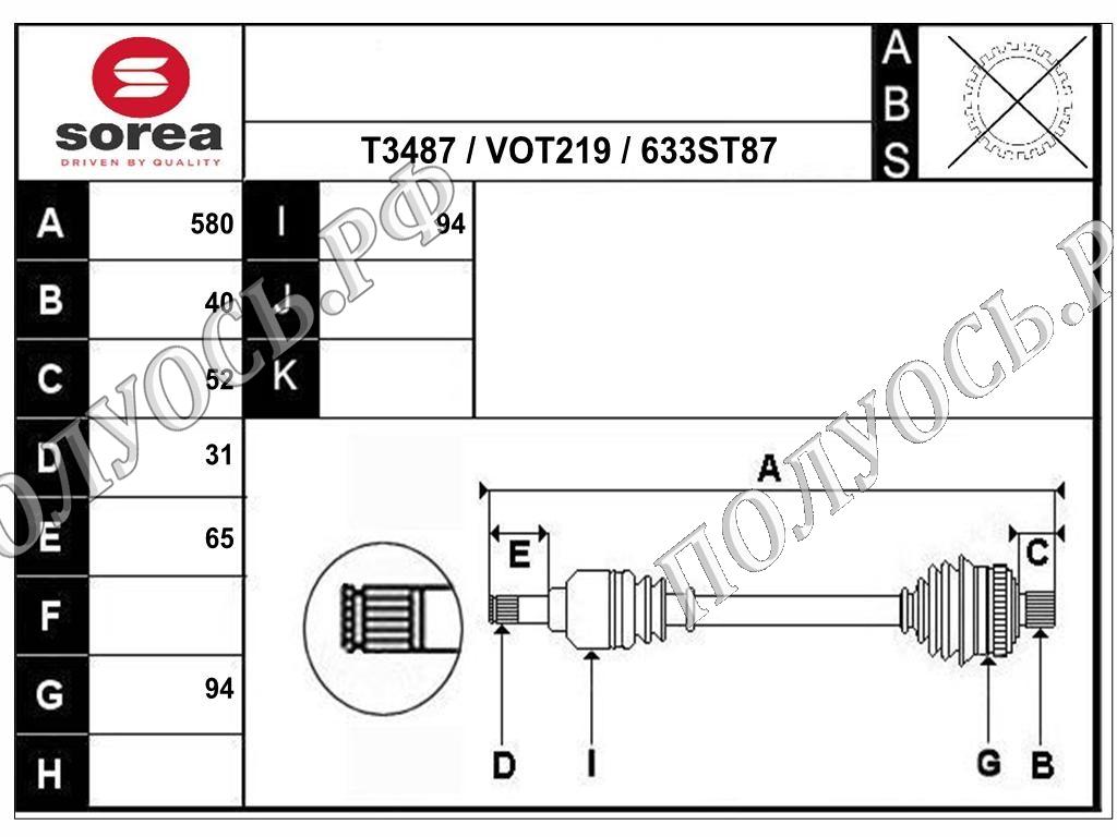 RT78633 приводной вал VOLVO XC60 I ОЕМ: 31325101, 36001403, 36012414