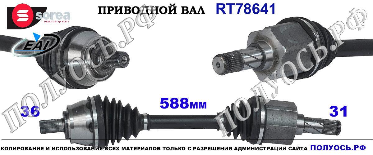 RT78641 Приводной вал VOLVO V40 II OEM: 31325960, 36011350
