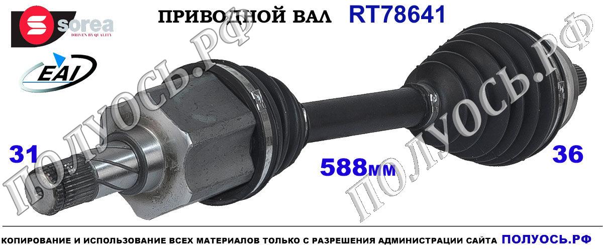 RT78641 Приводной вал Вольво V40 II OEM: 31325960, 36011350