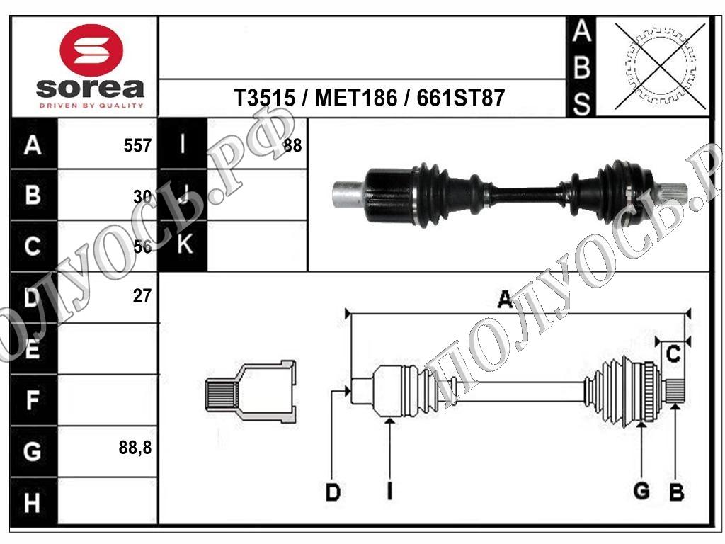 RT78661 приводной вал,полуось MERCEDES S-CLASS W222 соответствует OEM: 2533307900, A2223305000, A2533307900