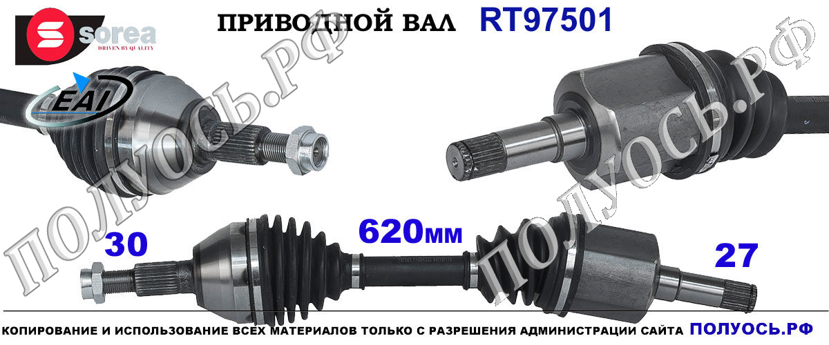 RT97501 Приводной вал правый CHEVROLET CAPTIVA I OEM: 25946580, 95027717