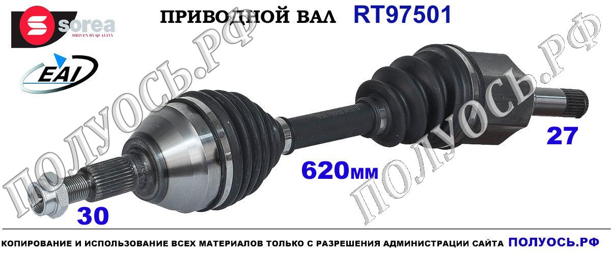 RT97501 Приводной вал правый OPEL ANTARA OEM: 25946580, 95027717