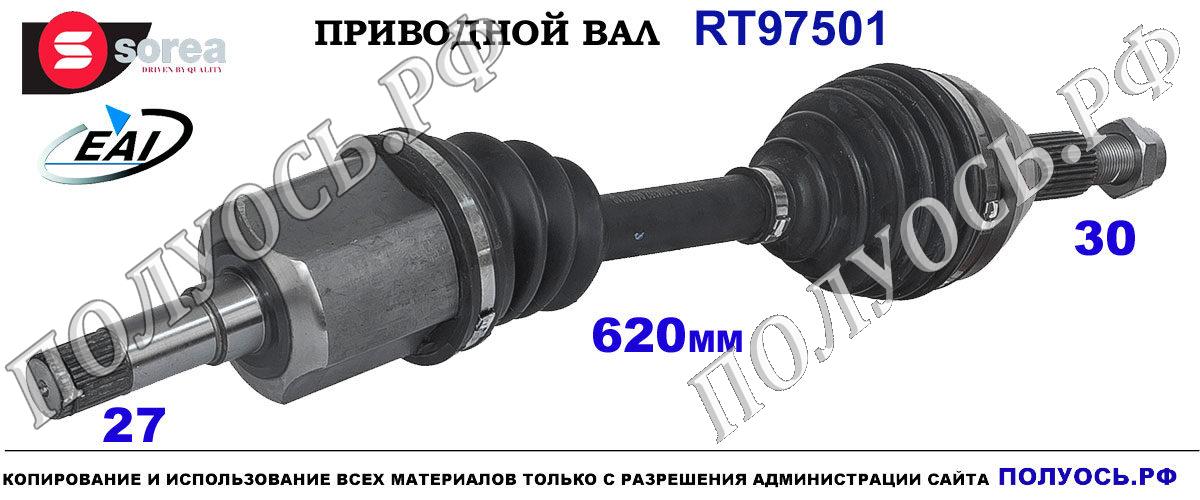 RT97501 Приводной вал правый Опель Антара, Шевролет Каптива I OEM: 25946580, 95027717