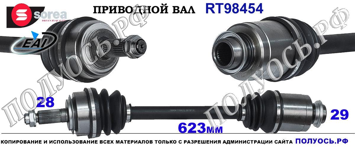 RT98454 Приводной вал HONDA CR-V II, HONDA FR-V OEM: 44306SKNE00