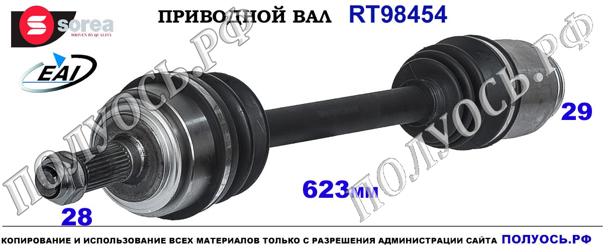 RT98454 Приводной вал HONDA FR-V OEM: 44306SKNE00