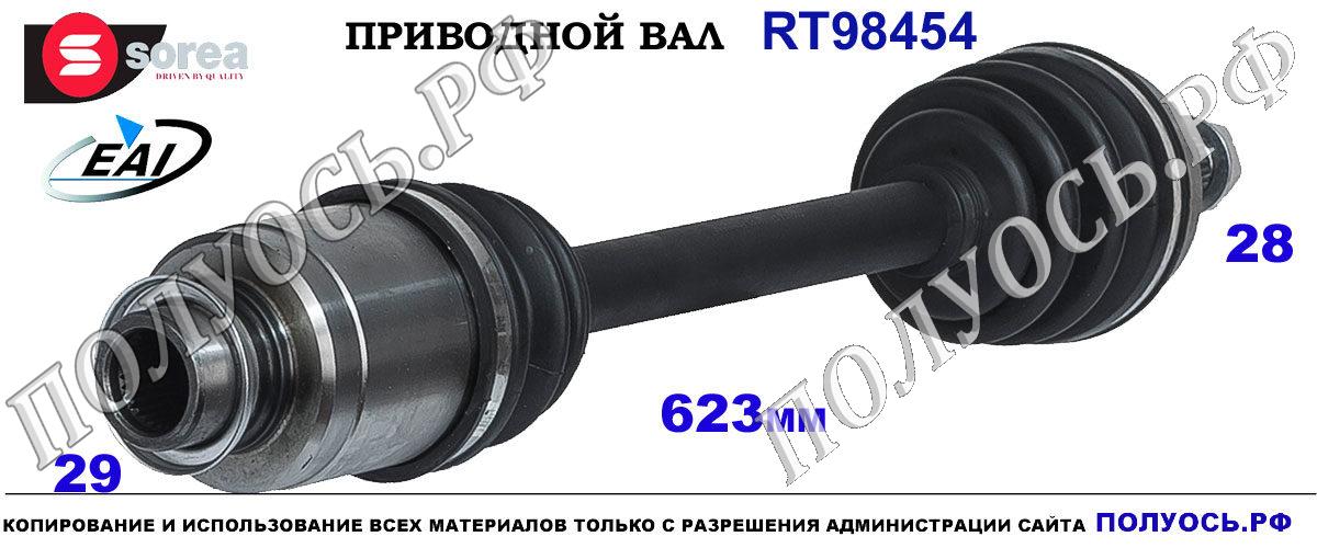 RT98454 Приводной вал Хонда ЦРВ 2, Хонда ФРВ OEM: 44306SKNE00