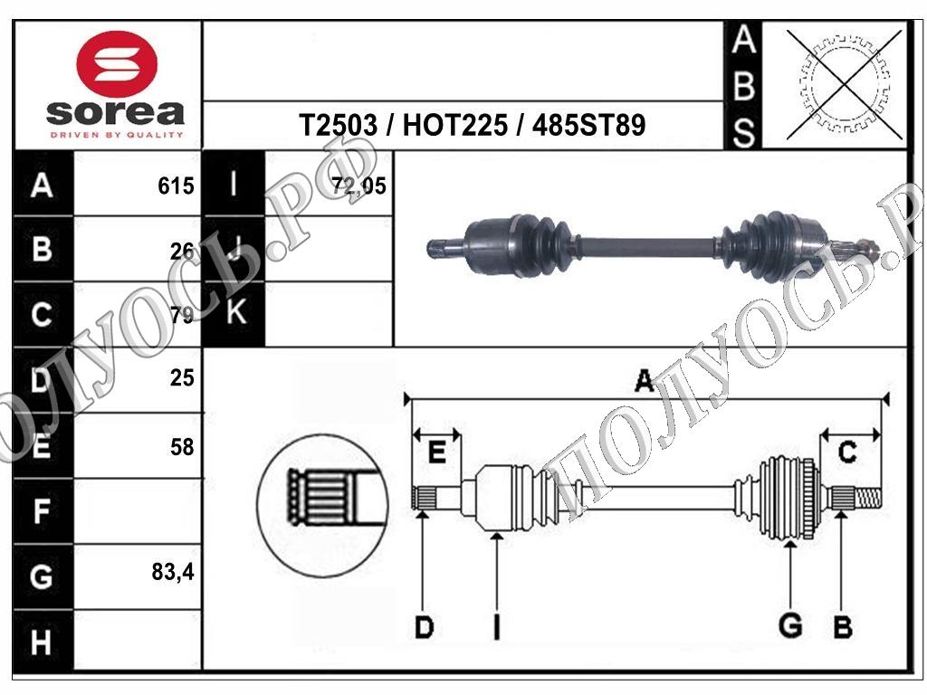 RT98485 приводной вал Хонда Джаз 2 ОЕМ: 44306SAAE00