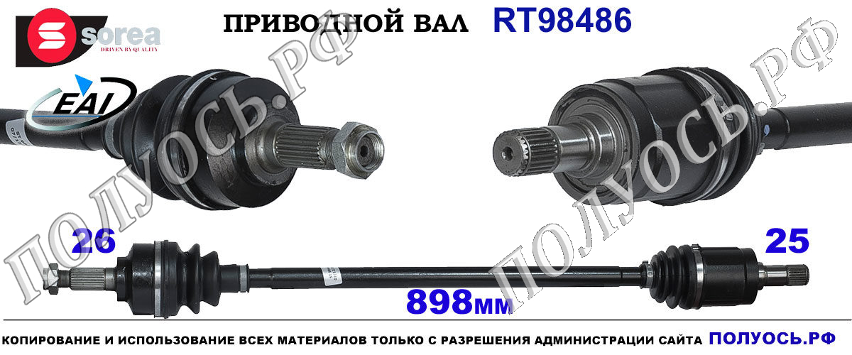 RT98486 Приводной вал HONDA JAZZ II OEM: 44305SAAE00