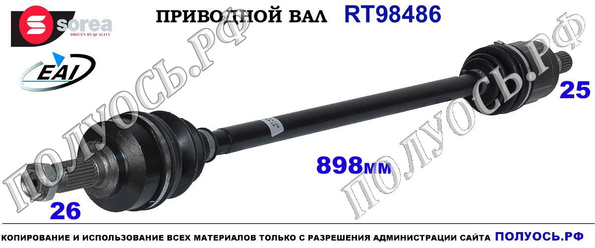 RT98486 Приводной вал Хонда Джаз 2 поколение OEM: 44305SAAE00