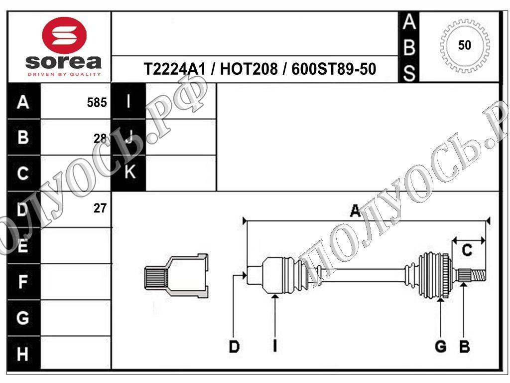 RT98600A1 приводной вал,полуось Хонда Прелюд 4 OEM: 06443SS0507RM