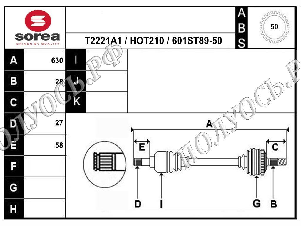 RT98601A1 приводной вал,полуось HONDA PRELUDE OEM: 06444SS0507RM