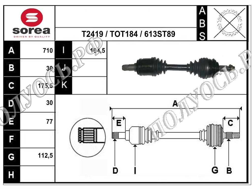 T98613 Приводной вал,полуось TOYOTA LAND CRUISER 100 J10 ОЕМ: 4343060020, 4343060040