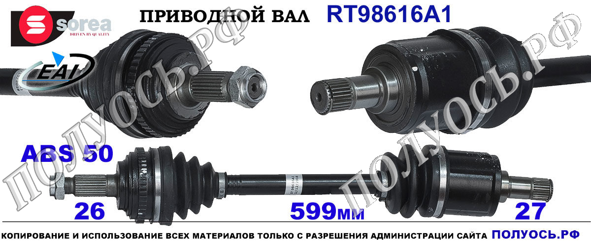 RT98616A1 Приводной вал HONDA HR-V OEM: 44305S2H950