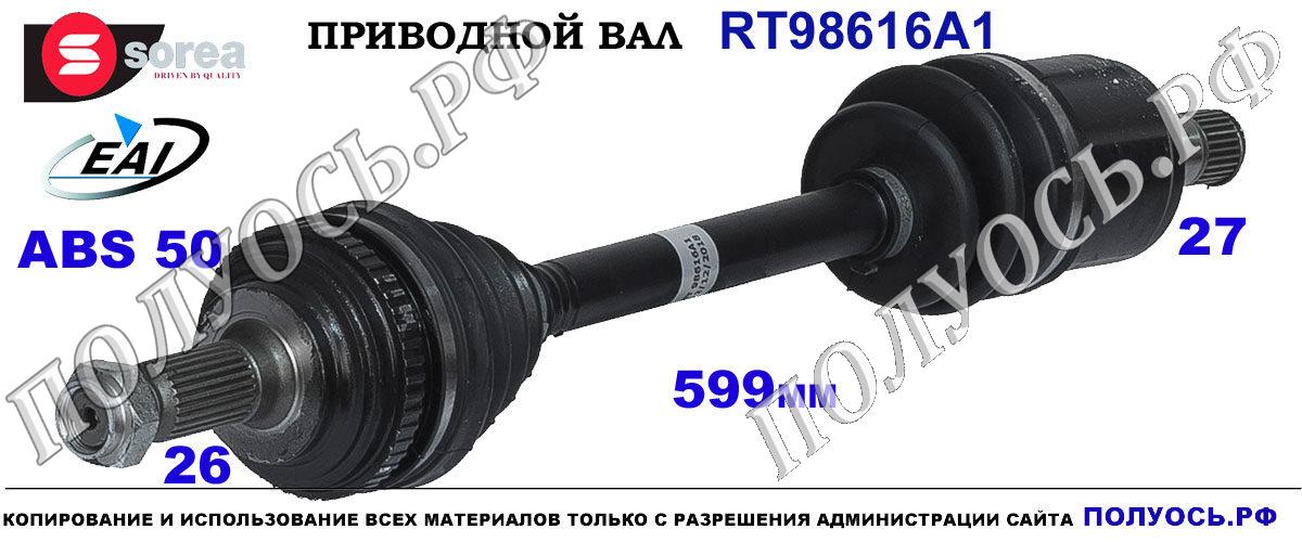 RT98616A1 Приводной вал Хонда ШРВ OEM: 44305S2H950