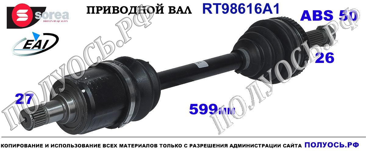 RT98616A1 Полуось правая HONDA HR-V OEM: 44305S2H950