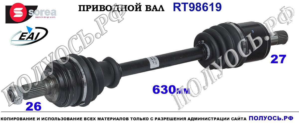 RT98619 Приводной вал HONDA CIVIC VIII OEM: 44306SMGE01