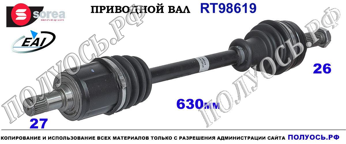 RT98619 Приводной вал Хонда Цивик 8 OEM: 44306SMGE01