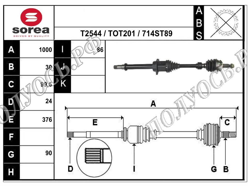 RT98714 привод правый,полуось правая Тойота Авенсис Т27 OEM: 4341005480, 4341005481