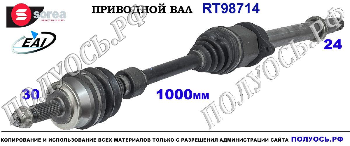 RT98714 Приводной вал TOYOTA AVENSIS T27 OEM: 4341005480, 4341005481
