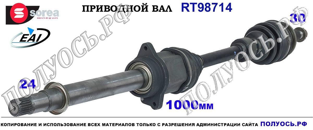 RT98714 Приводной вал Тойота Авенсис Т27 OEM: 4341005480, 4341005481