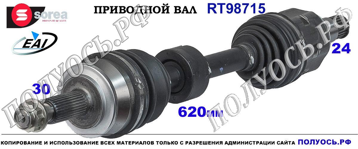 RT98715 Приводной вал левый Тойота Авенсис T27 OEM: 4342005430, 4342005431