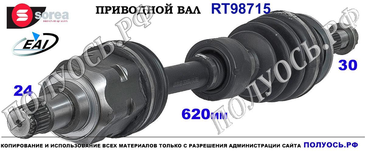 RT98715 Приводной вал левый TOYOTA AVENSIS T27 OEM: 4342005430, 4342005431