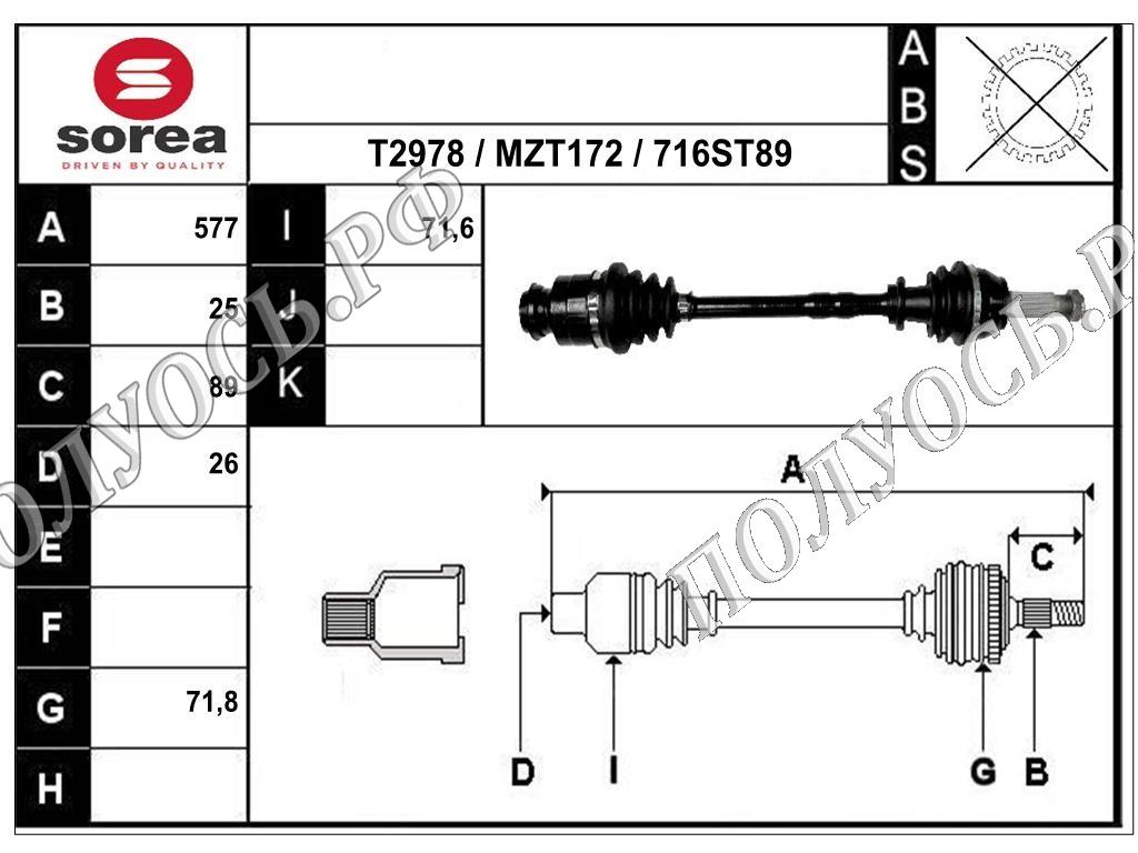 RT98716 приводной вал правый,полуось MAZDA 2 ОЕМ: FD8025500B