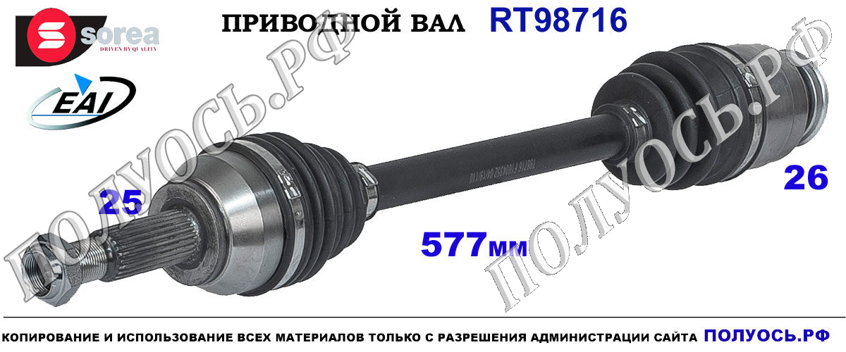 RT98716 Приводной вал MAZDA 2 OEM: FD8025500B