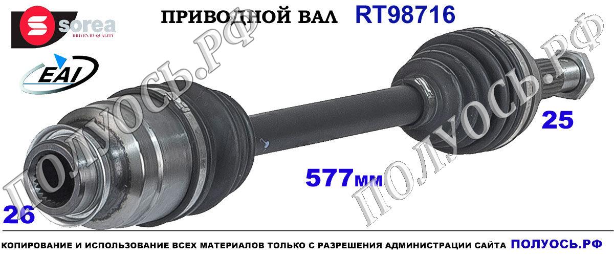 RT98716 Приводной вал Мазда 2 OEM: FD8025500B