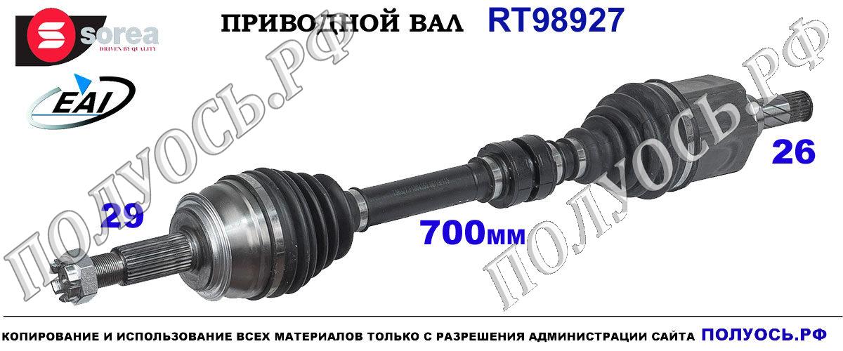 RT98927 Приводной вал RENAULT KADJAR OEM: 391014EA0A, 391014EA0B, 391014PA0A, 391014PA0B