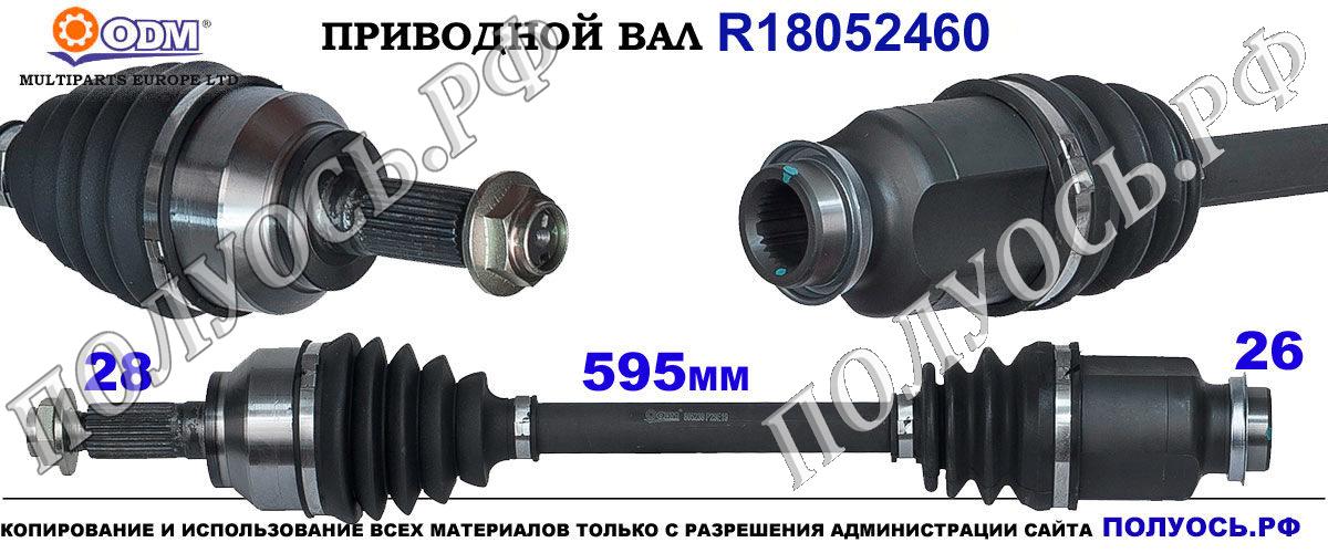 R18052460 Приводной вал правый MAZDA 3 OEM: FG0525500A, FG0525500B, FG0525500D