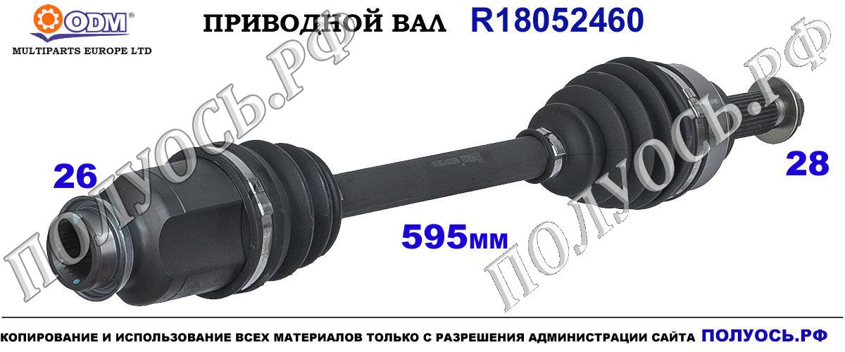 R18052460 Привод правый MAZDA 3 OEM: FG0525500B, FG0525500A, FG0525500D