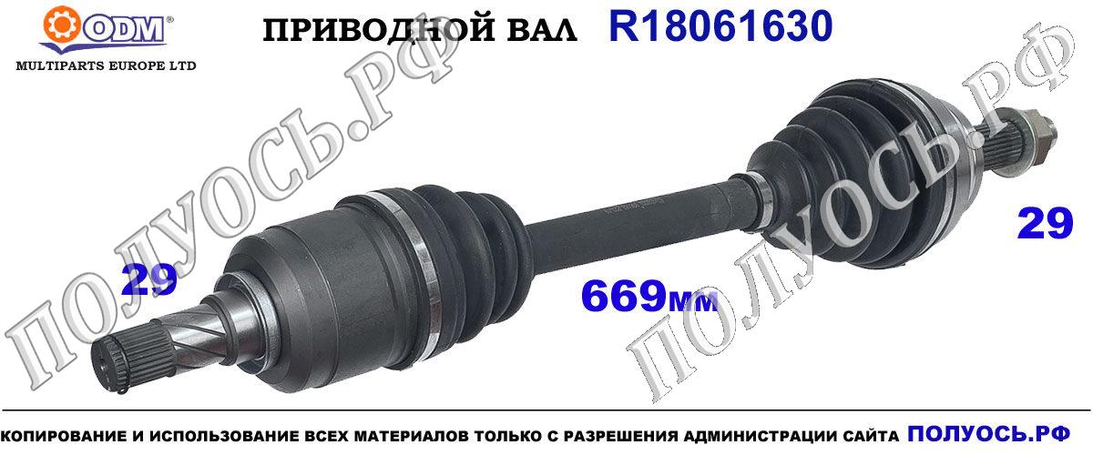 R18061630 Привод передний левый NISSAN MURANO Z50 OEM: 3926911A10, 39101CC40A, 39101CC40B, 39205CA000