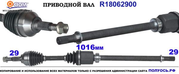 R18062900 Приводной вал NISSAN X-TRAIL T31 , RENAULT KOLEOS OEM: 391003873R, 39100JG04B