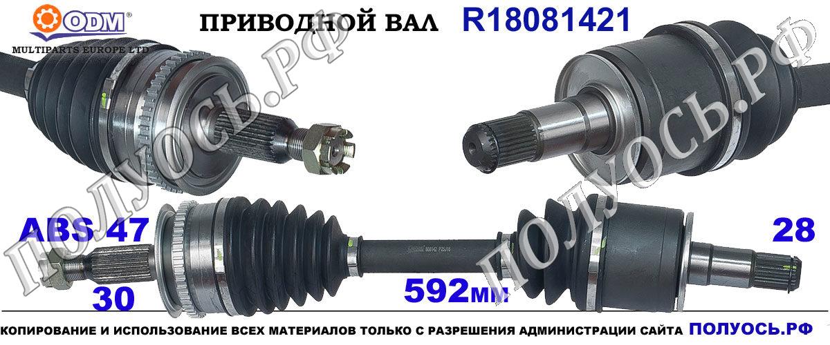 R18081421 Приводной вал FIAT FULLBACK,MITSUBISHI L200 IV соответствует OEM: 3815A307, 3815A581, MN107605