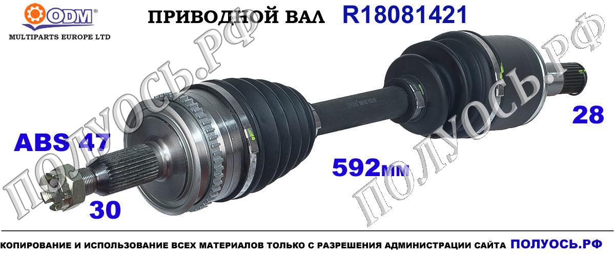 Привод правый FIAT FULLBACK,MITSUBISHI L200 IV OEM: 3815A307, 3815A581, MN107605