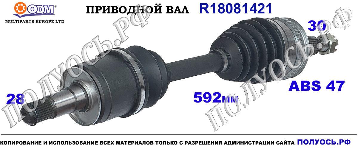 R18081421 Привод правый FIAT FULLBACK,MITSUBISHI L200 IV OEM: 3815A307, 3815A581, MN107605