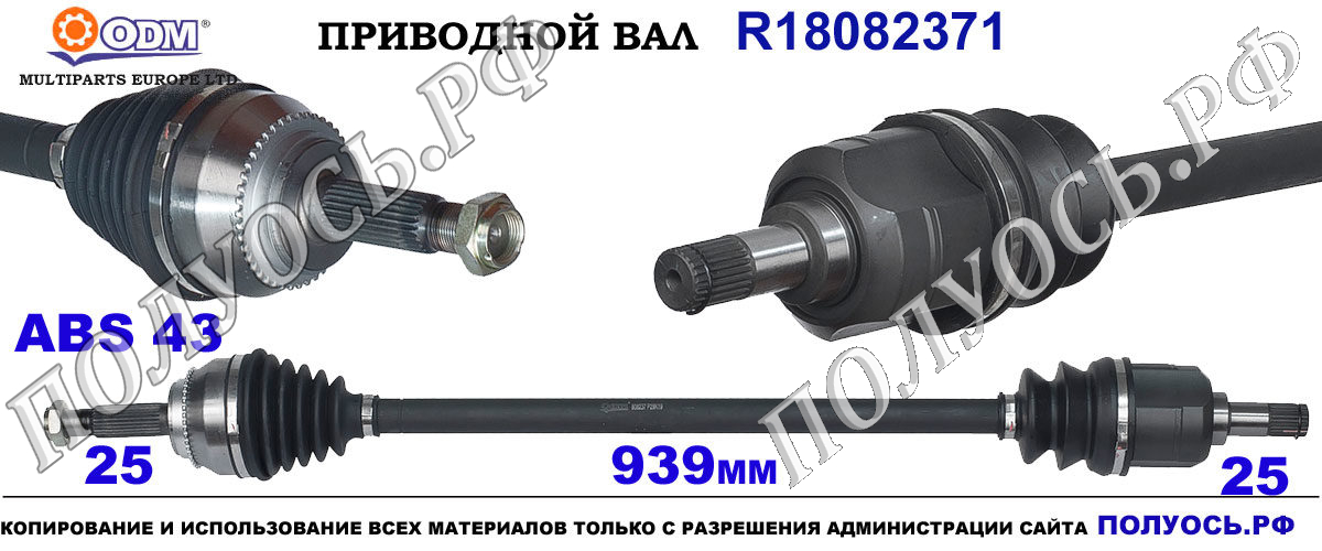 R18082371 приводной вал MITSUBISHI LANCER IX OEM: MR580378, MR953746