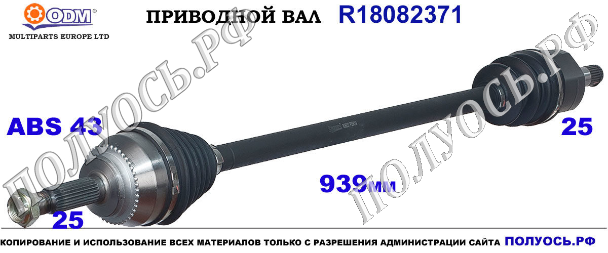 привод правый MITSUBISHI LANCER IX OEM: MR580378, MR953746