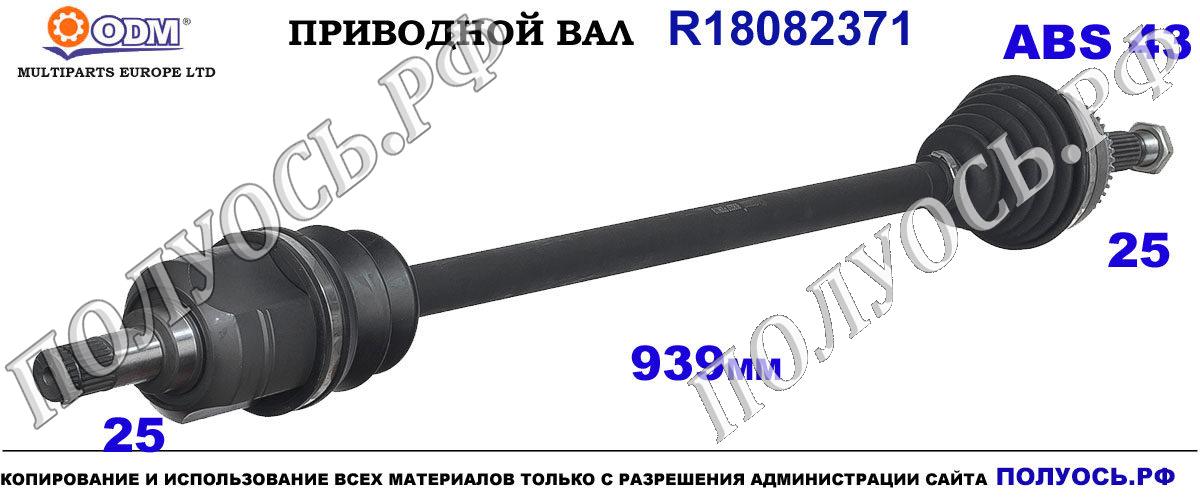 R18082371 полуось правая MITSUBISHI LANCER IX OEM: MR580378, MR953746