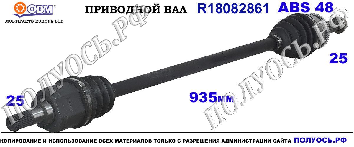 R18082861 Приводной вал правый,полуось правая соответствует OEM: 495001J350