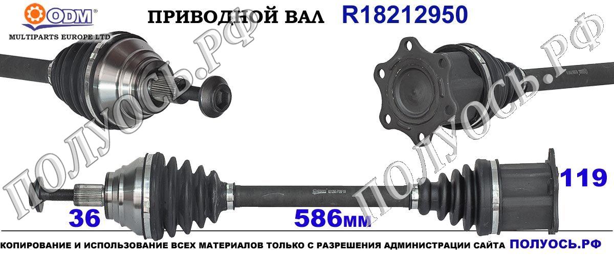 R18212950 Приводной вал Odm-multiparts AUDI A3 , SKODA SUPERB III, VW PASSAT B8 Правая сторона OEM: 1J0407272EL, 1K0407272EL, 1K0407454LX