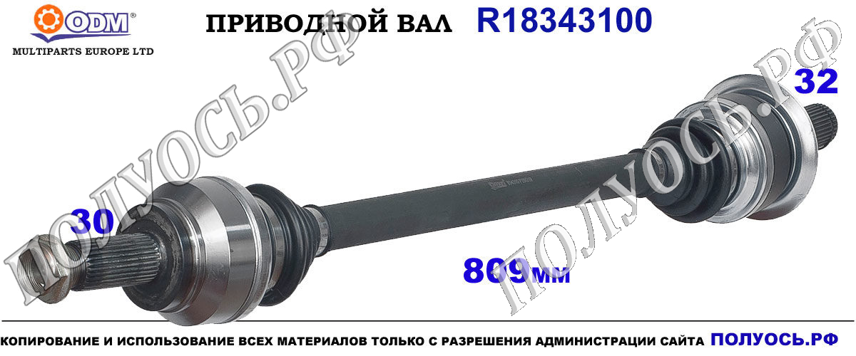 R18343100 полуось задняя левая,правая BMW X5 E70,BMW X6 E71 оем: 33208609839, 33207564128, 33208603103