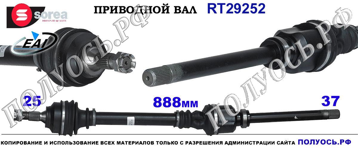 RT29252 Приводной вал CITROEN C3 AIRCROSS II OEM: 9808800780
