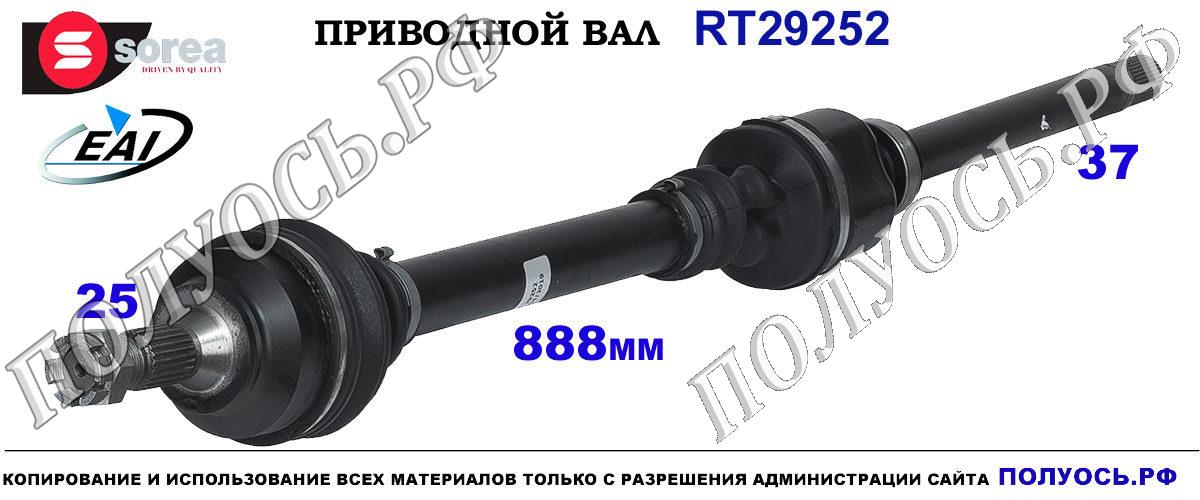 RT29252 Приводной вал Ситроен Ц3 Аиркросс 2 OEM: 9808800780