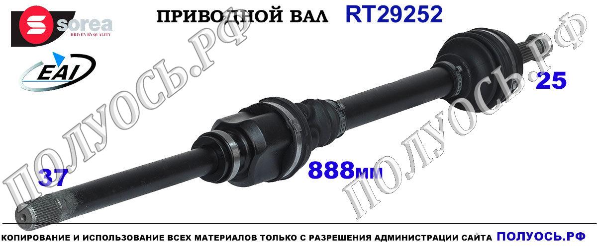 RT29252 Полуось передняя правая CITROEN C3 AIRCROSS II OEM: 9808800780